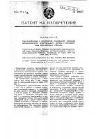 Патент 19097 Приспособление к коленчатым шарнирным затворам автоматического огнестрельного оружия с неподвижным с при выстреле стволом