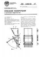Патент 1286146 Устройство для извлечения семян из шишек