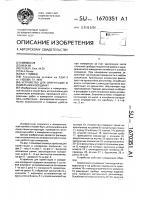 Патент 1670351 Устройство для ориентации и измерения координат