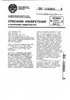 Патент 1143841 Устройство для измерения относительных смещений пород в горных выработках