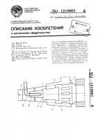 Патент 1210001 Пылеугольная горелка