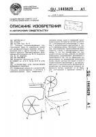Патент 1445629 Устройство для разделения зернового вороха
