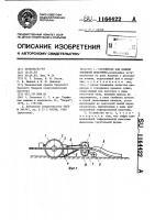 Патент 1164422 Устройство для добычи торфяной подстилки