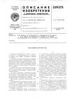 Патент 339375 Кольцевой кантователь