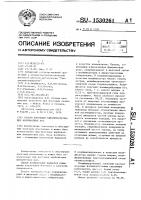 Патент 1530261 Способ флотации флюоритсодержащих карбонатных руд