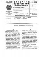 Патент 594851 Ротор вертикального гидрогенератора