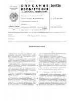 Патент 364726 Контрольный замок