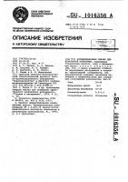 Патент 1016356 Антифрикционная смазка для абразивной обработки