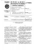 Патент 774603 Модификатор для флотации баритсодержащих руд