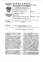 Патент 591500 Способ производства спирта из крахмалистого сырья