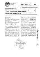 Патент 1276741 Способ укрепления поверхности грунтового сооружения и устройство для его осуществления