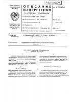 Патент 373994 Способ флотации сульфидных руд цветных металлов