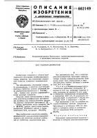 Патент 662149 Реагент-депрессор