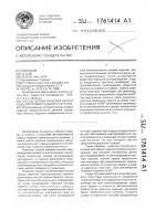 Патент 1761414 Способ автоматической сварки изделий прямоугольного сечения