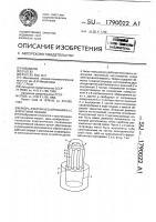 Патент 1790022 Якорь электрической машины с закрытыми пазами