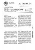 Патент 1663698 Якорь электрической машины