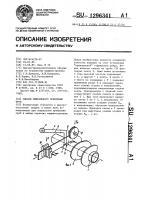 Патент 1296341 Способ спирального оребрения труб