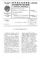 Патент 938760 Почвообрабатывающий агрегат