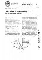 Патент 1361231 Способ укрепления основания и устройство для его осуществления