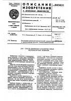 Патент 945631 Способ измерения параметров полых ферромагнитных объектов