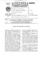Патент 265063 Способ гидрофобизации материалов