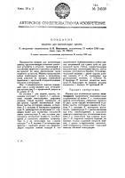 Патент 24530 Машина для котонизации тресты