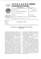 Патент 201030 Полуавтомат зверевых для обработки цветныхотпечатков