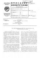Патент 598577 Гидравлический вибратор для возбуждения сейсмических сигналов