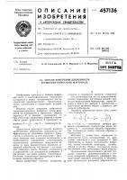 Патент 457136 Способ измерения добротности термоэлектрического материала