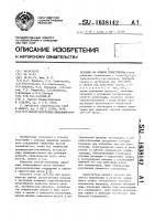 Патент 1638142 Способ получения сшиваемой композиции на основе полиэтилена