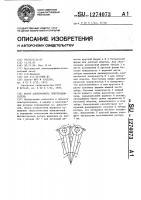 Патент 1274073 Ротор асинхронного электродвигателя