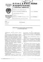 Патент 402868 Патент ссср  402868