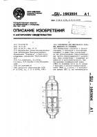 Патент 1643804 Устройство для импульсного подъема жидкости из скважины
