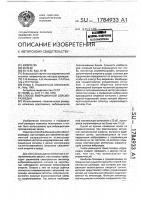 Патент 1784933 Способ вибрационной сейсморазведки