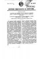 Патент 34619 Устройство для проверки скорости вращения номерного диска в номеронабирателях автоматических телефонных установок
