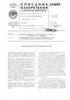 Патент 235895 Радиационный воздухоподогреватель
