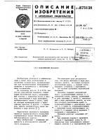 Патент 875138 Мальтийский механизм
