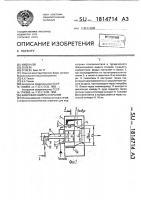 Патент 1814714 Вихревая камера сгорания