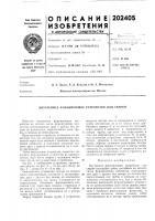 Патент 202405 Патент ссср  202405