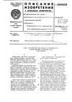 Патент 908638 Устройство для оценки устойчивости транспортного средства при торможении
