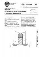 Патент 1555763 Ротор синхронной электрической машины