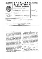 Патент 971925 Валичный джин