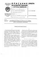 Патент 398374 Способ получения флюсов