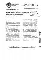 Патент 1209093 Машина для первичной очистки вороха семян