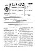Патент 465245 Трубоформовочный стан для производства двухшовных труб