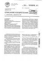 Патент 1808898 Устройство для предотвращения эрозии земляного сооружения
