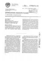 Патент 1775473 Свеклорезка