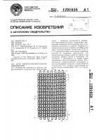 Патент 1291658 Блок берегоукрепительного сооружения