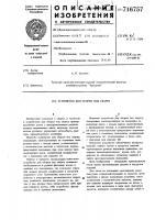 Патент 716757 Устройство для сборки под сварку