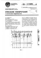Патент 1175693 Слешер